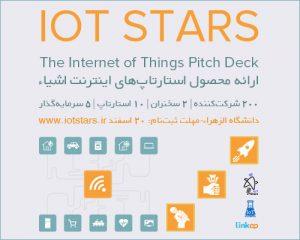 رویداد IoT Stars