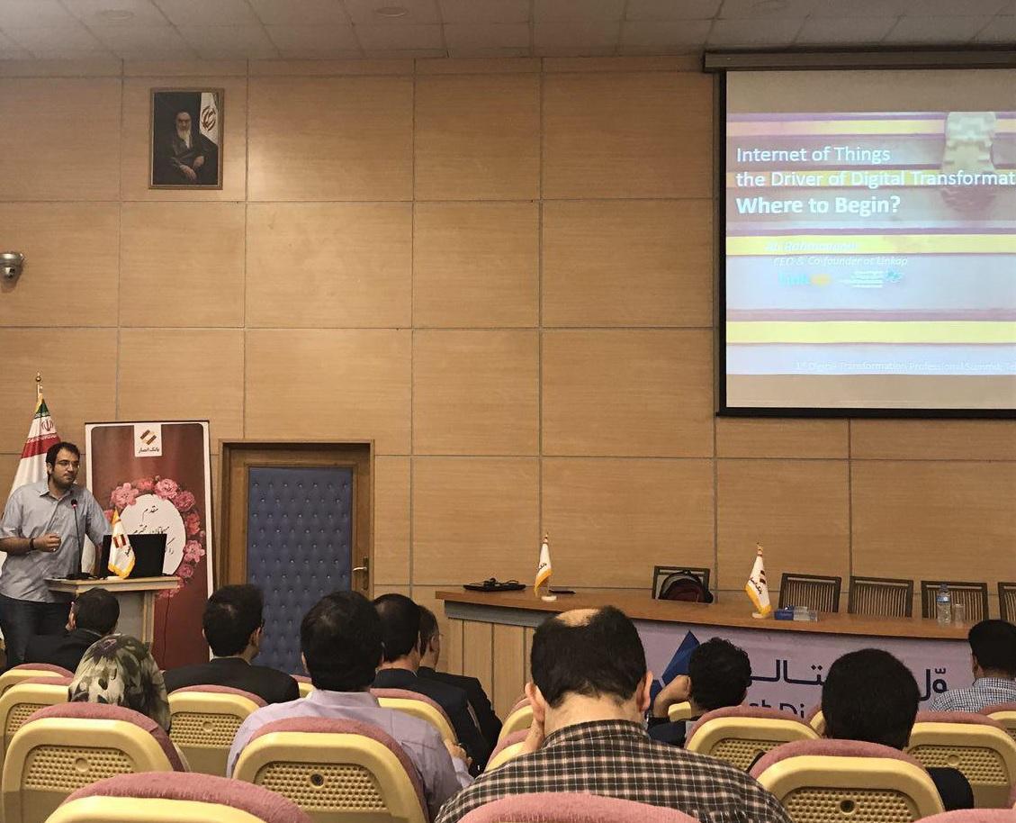 کنفرانس تحول دیجیتالی
