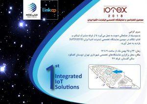 دعوتنامه نمایشگاه اینترنت اشیاء ایران IoTEX2018