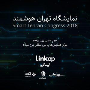 لینکپ در نمایشگاه تهران هوشمند ۹۶