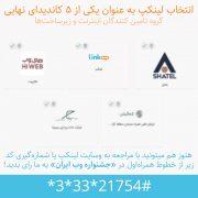 لینکپ در جشنواره وب ایران ۹۶