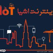 اینترنت اشیا (IoT)