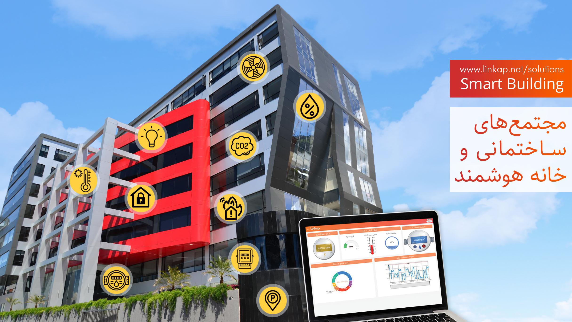 مجتمعهای ساختمانی و خانه هوشمند