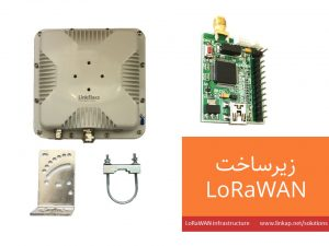 زیر ساخت LoRaWAN