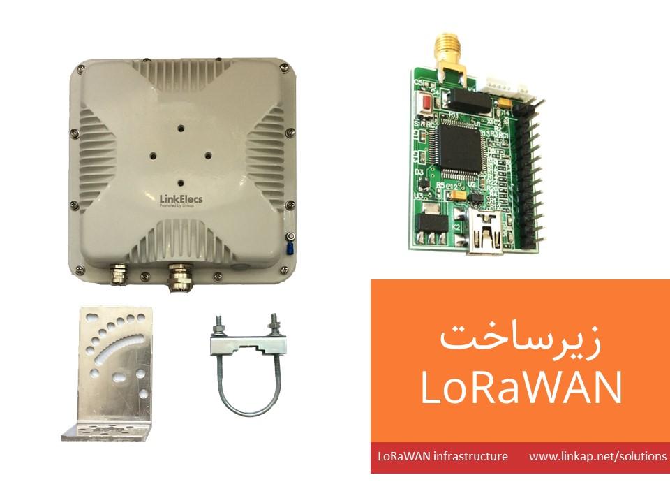 شبکه LoRaWAN
