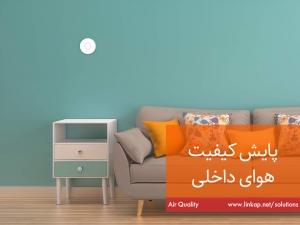 پایش کیفیت هوای داخلی