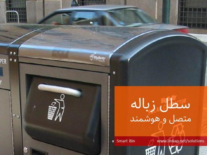 سطل زباله متصل و هوشمند