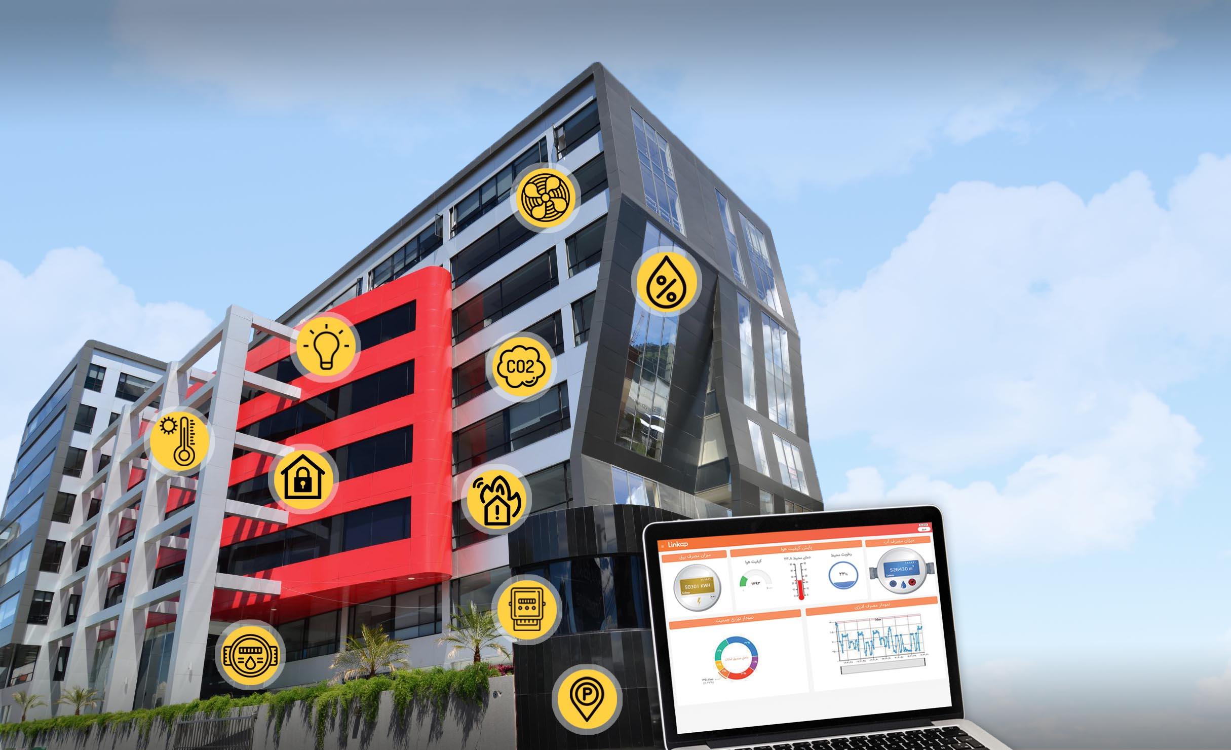 هوشمند سازی ساختمان