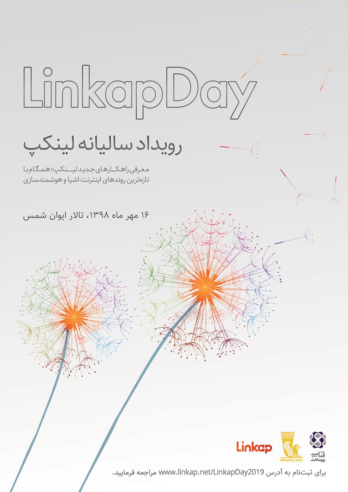 پوستر رویداد لینکپدی