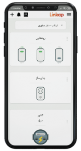 اپلیکیشن Linkap Smart