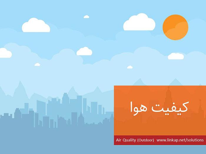 پایش کیفیت هوا در محیطهای بیرونی