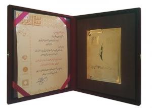 برگزیده چهاردهمین جشنواره ملی شیخ بهایی